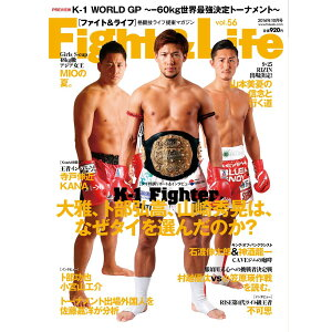 Fight&Life(ファイト&ライフ)Vol.56