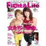 Fight & Life (ファイト&ライフ)Vol.62