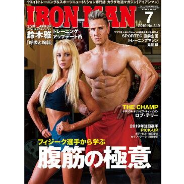 月刊IRONMAN MAGAZINE(アイアンマン) 2019年7月号