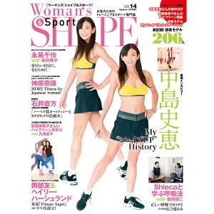 Woman'sSHAPE(ウーマンズ・シェイプ)vol.14