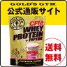 【高品質ホエイプロテイン】GOLD'S GYM(ゴールドジム)ホエイプロテイン ミックスベリー風味 900g|プロテイン ホエイ ドリンク プロテインパウダー wpi 筋力 ビタミンb群 ストロベリー ベリー ペプチド bcaa サプリメント ゴールド ジム