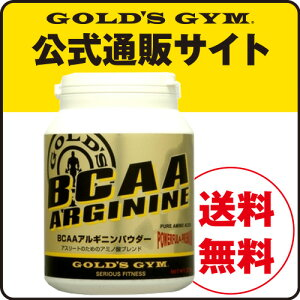 【アミノ酸・BCAA】ゴールドジムBCAAアルギニンパウダー250g