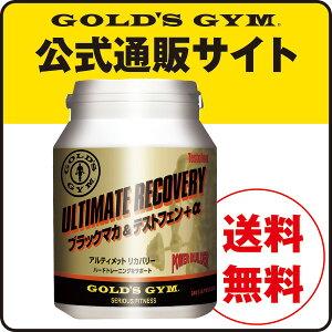 トレーニングレベルの向上や、強い疲労を感じる方に。【リニューアルしてパワーUP】GOLD'S GYM...