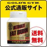 GOLD'S GYM(ゴールドジム)アルティメットファットバーン 270粒入り|ファットバーン コエンザイムq10 L-カルニチン サプリメント サプリ 栄養補助食品 健康食品 ダイエット ダイエットサポート シェイプアップ