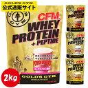 【公式サイト】 GOLD'S GYM ゴールドジム CFM ホエイプロテイン 2kg | ミックスベリー ダブルチョコレート リッチミルク バナナシェイク プロテイン サプリメント プロテイン 健康食品 タンパク質 筋力 ホエイ プロテインパウダー