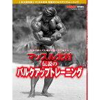2012年8月31日発売 月刊IROMNAN 増刊 マッスル北村 伝説のバルクアップトレーニング