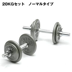 【Φ28mm高品質ダンベルセット】IVANKO(イヴァンコ)社製SDIBPEZ-20kgセットノーマルバータイプ