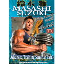MUSCLE MEDIA JAPAN 鈴木雅アドバンストレーニングセミナー3 肩、腹筋&栄養編
