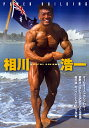 MUSCLE MEDIA JAPAN相川浩一 トレーニングDVDPOWER BUILDING