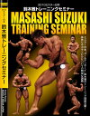 MUSCLE MEDIA JAPAN 鈴木雅トレーニングセミナーDVD