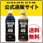 フィットネスショップオリジナルプロテインドリンク プロテインサプリメント プロテイン たんぱく質 サプリメント タンパク質 ドリンク ゴールド