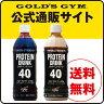 フィットネスショップオリジナルプロテインドリンク40 24本入 |プロテインサプリメント プロテイン 健康食品 健康補助食品 たんぱく質 サプリ サプリメント タンパク質 筋力 ドリンク プロテインドリンク GOLD'S GYM ゴールドジム golds gold