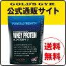 フィットネスショップオリジナルホエイプロテイン 3kg入 |プロテインサプリメント プロテイン 健康食品 たんぱく質 サプリ サプリメント タンパク質 筋力 ホエイ ドリンク プロテインパウダー GOLD'S GYM ゴールドジム golds gold【現在入荷まちです】