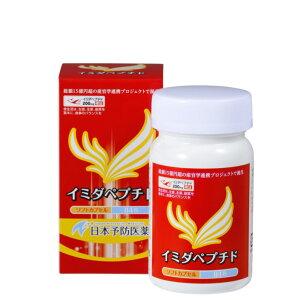 【TV・雑誌で話題の抗疲労ドリンク】日本予防医薬イミダペプチドソフトカプセル30日分
