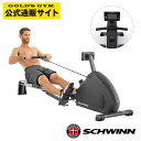 SCHWINN(シュイン)Rower(ローワー)ローイングマシン | ローイング 家庭用有酸素マシン 家トレ ホームジム トレーニング 筋トレ