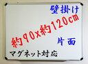 送料無料 新品 がっちりフレーム ホワイトボード アルミ枠 マグネット対応 片面 900×1200mm 壁掛