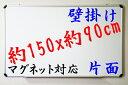 送料無料 新品 がっちりフレーム ホワイトボード アルミ枠 マグネット対応 片面 900×1500 壁掛