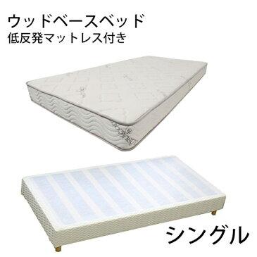 送料無料 新品 業務用ベッド ウッドベースベッド カバー付き 低反発マットレス付き 木製 ベッドフレーム ロータイプベッド 低床ベッド すのこベッド すのこ ベッド パイン材 フラット シングル cjs01teis