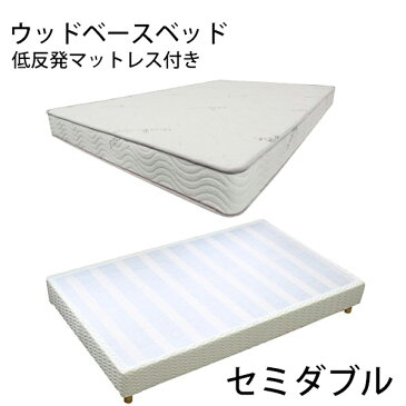 送料無料 新品 業務用ベッド ウッドベースベッド カバー付き 低反発マットレス付き 木製 ベッドフレーム ロータイプベッド 低床ベッド すのこベッド すのこ ベッド パイン材 フラット セミダブル cjs01teisd