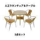 送料無料 ガーデンチェア ガーデン チェア ラタンチェア アルミガーデン セット ラタン テーブル ラタン...