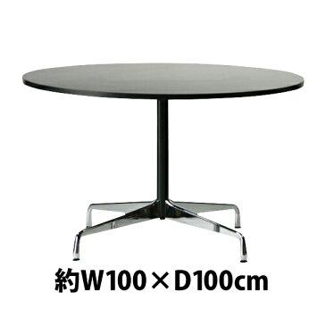 送料無料 新品 イームズ コントラクトテーブル 丸テーブル アルミナムテーブル ラウンドテーブル 直径120 cm 高さ74cm ブラック ST