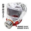 送料無料 防煙マスク 防炎マスク 持続時間約40分 耐熱温度...