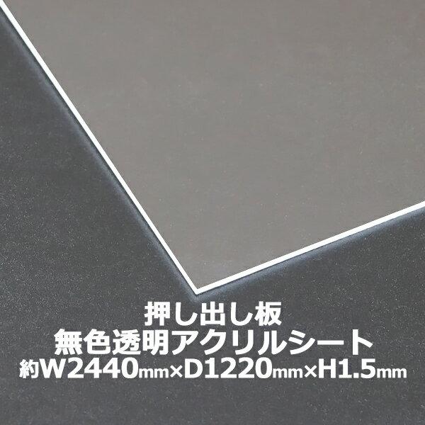 アクリルシートアクリル板押し出し板約横2440mm×縦1220mm×厚1.5mm無色透明原板アクリルボード押し出し製法ボードクリ