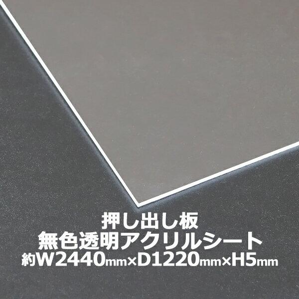 アクリルシートアクリル板押し出し板約横2440mm×縦1220mm×厚5mm無色透明原板アクリルボード押し出し製法ボードクリア保