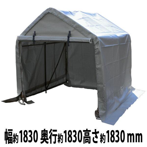 サイクルガレージ3台用約幅1830×奥行1830×高さ1830mm灰テント倉庫物置き屋外収納ガレージパイプ倉庫ガレージテントサイ