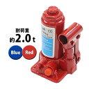 送料無料 選べる2カラー 油圧式 ボトルジャッキ 定格荷重約2t...