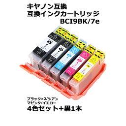 送料無料 キヤノン互換 互換インクカートリッジ BCI-9bk BCI-7e 4色セット 各色1本+黒1本 黒色2本他色各1本 ブラック シアン マゼンタ イエロー キヤノンプリンター Canon キャノン 互換 iP5200R iP4500 iP4300 iP4200 MX850 MP970 MP960 MP950 MP830 MP810 cinki9bk7e5p