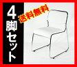 ■送料無料■新品■ミーティングチェア 会議イス 会議椅子 スタッキングチェア パイプチェア パイプイス パイプ椅子 4脚セット■スノーホワイト