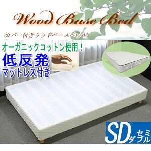 送料無料■新品■ウッドベースベッド■カバー付き■低反発マットレス付き木製ベッドフレームロータイプベッド低床ベッドすのこベッドすのこベッドパイン材フラットセミダブル■cjs01teisd