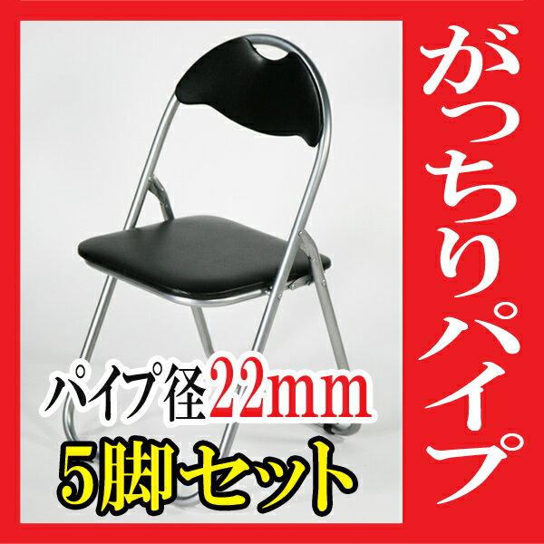 ■送料無料■新品■◆5脚セット◆パイプイス 折りたたみパイプ椅子 ミーティングチェア 会議イス 会議椅子 パイプチェア パイプ椅子 ■ブラック■X