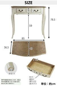 送料無料新品アンティーク調コンソールテーブルW約85×D約42×H約78.5cmホワイト花台台引出し引き出しアンティーク家具木製テーブルアンティーク風アンティークインテリア家具サイドテーブルシャビーシックシャビー白antiqueh23wh