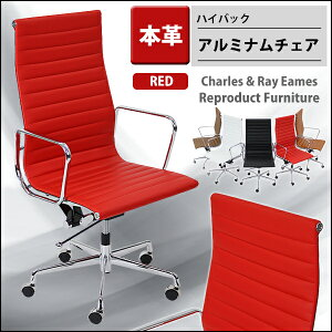 送料無料新品イームズアルミナムチェアハイバックチェア本革レッドキャスター肘掛けクロムメッキクロームメッキ回転昇降高さ調節レザーオフィスチェアロッキングチェアミーティングチェア椅子いすイスチェアー会議室書斎赤1010lred