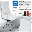送料無料 新品 イームズアルミナムチェア ハイバックチェア PU ホワイト キャスター 肘掛け クロムメッキ クロームメッキ 回転 昇降 高さ調節 ポリウレタン オフィスチェア ロッキングチェア ミーティングチェア 椅子 いす イス チェアー 会議室 書斎 白 1010puwh