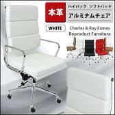 送料無料 新品 イームズアルミナムチェア ソフトパッド ハイバックチェア 本革 ホワイト キャスター 肘掛け クロムメッキ クロームメッキ 回転 昇降 高さ調節 レザー オフィスチェア ロッキングチェア ミーティングチェア 椅子 いす イス チェアー 会議室 書斎 白 1020lwh