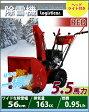 送料無料 新品 除雪機 自走式 リコイル ヘッドライト付き レッド 除雪幅約56cm 163cc 5.5馬力 5.5HP 4サイクル 雪かき機 雪かき 投雪 除雪作業 エンジン ガソリン 自走 家庭用 赤 RED josetu22red
