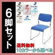 訳あり 送料無料 スタッキングチェア 6脚セット ミーティングチェア パイプ椅子 10カラーから選べる
