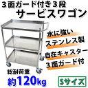 送料無料 ワゴン ステンレス サービスワゴン ガード付き 3段 Sサイ...