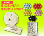 抽選機 ガラポン抽選器300球用 福引きポン (専用抽選球300個付き) 玉が詰まりにくいABS製
