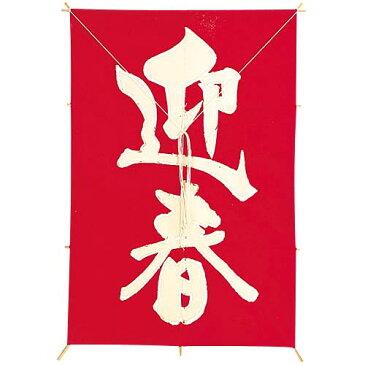 お正月装飾 凧 手すき和紙 迎春 角凧 60cm