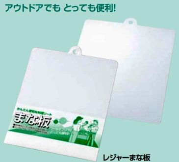 レジャー用まな板 アウトドア・キャンプ時に便利なまな板 100枚セット販売