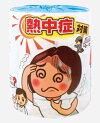 トイレットロール熱中症対策啓発用(環境・防災)トイレットペーパー100個セット販売【代引き不可商品】
