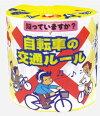 トイレットペーパー自転車の交通ルール1R100セット販売トイレットロール【代引き不可商品】