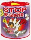 トイレットペーパー 振り込め詐欺を無くそう!STOP振り込め詐欺 1R 100セット販売 【代引き不可商品】※北海道・沖縄県・離島は別途送料お見積りとなります。ご了承下さい。
