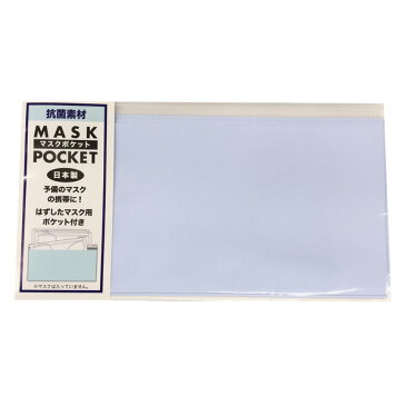抗菌素材 エマソフトクリーンパック マスクケース 抗菌 日本製 パステルブルー マスクポケット ※マスクは付属しておりません