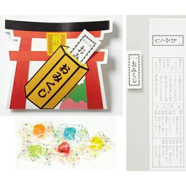 お正月景品 景品 おみくじ付きキャンディパック(ハートフルーツキャンディ5粒入り) 200個セット販売