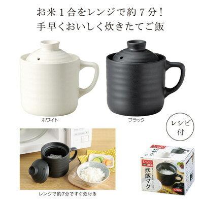 炊飯マグ レンジで簡単 炊飯マグ1.0合 18個セット販売